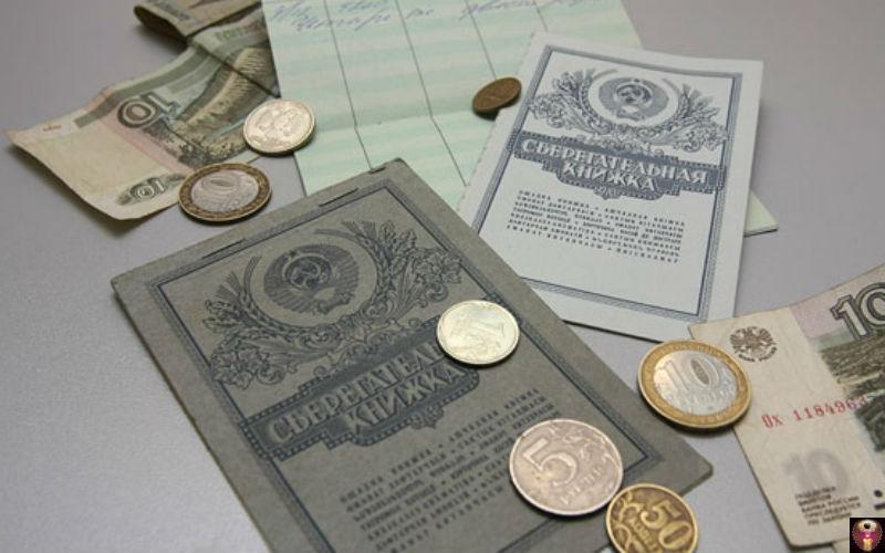 Компенсация за советские вклады, кому и когда вернут
