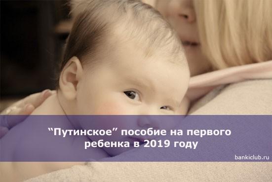 """""""Путинское"""" пособие на первого ребенка в 2019 году"""