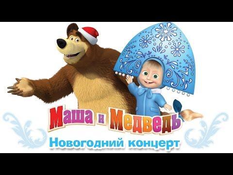 маша и медведь мультфильм. Последие сведения на 02.02.2019 г.
