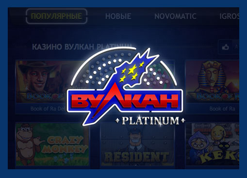 Официальный сайт Вулкан Platinum Casino - новое онлайн казино Вулкан  Платинум