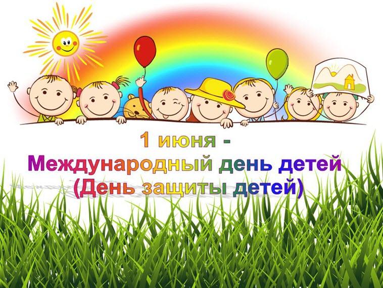 Какой праздник 1 июня в России и мире