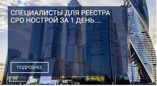 Как зарегистрировать компанию в Москве