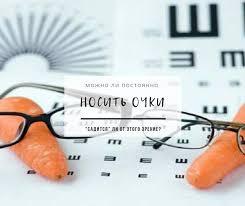 Нужно ли носить очки постоянно