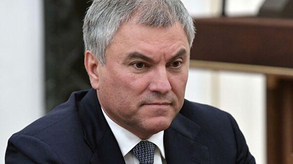 Володин призвал защищать и поддерживать журналистов