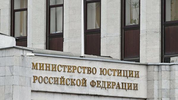 Минюст не нашел оснований для исключения ФБК из списка иноагентов