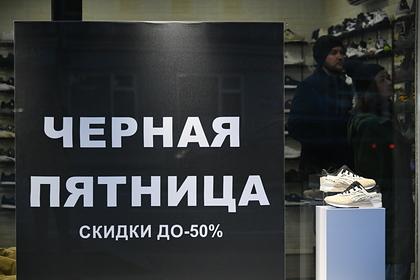 Подсчитаны расходы россиян в «Черную пятницу» и «Киберпонедельник»