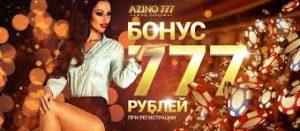 Официальный сайт Azino777: испытай свою удачу