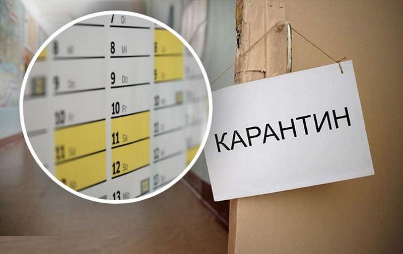 Карантин в Украине может быть продлён