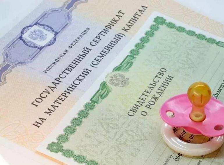 Сертификаты материнского капитала будут выдавать дистанционно