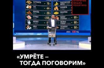 Депутата Бондаренко на министерской диете затравили на Первом канале