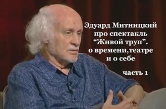 Умер Эдуард Митницкий (87 лет): причины смерти, биография режиссера » Новости России и мира сегодня