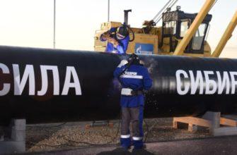Газпром может не справиться с обязательствами по «Силе Сибири»