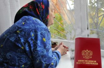 Новый налог на пенсию в 2019 году в России