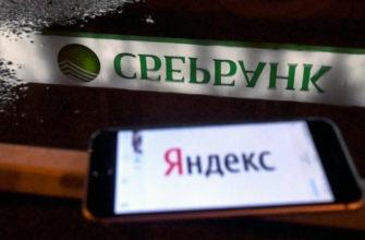 Сбербанк и Яндекс договорились о дальнейшем сотрудничестве