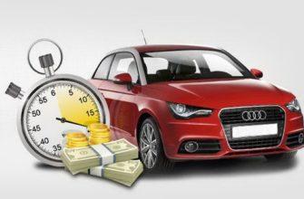 Автовыкуп: о преимуществах услуги