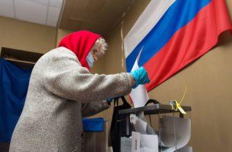 В России завершился единый день голосования: результаты ожидаемы