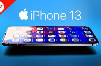 iPhone 13 будет без разъёма для зарядки