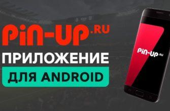 Где скачать Pin-up мобильное приложение
