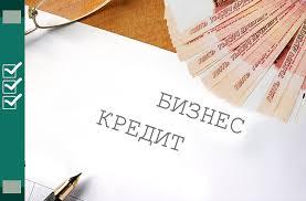 Кредит для ООО: о преимуществах и особенностях