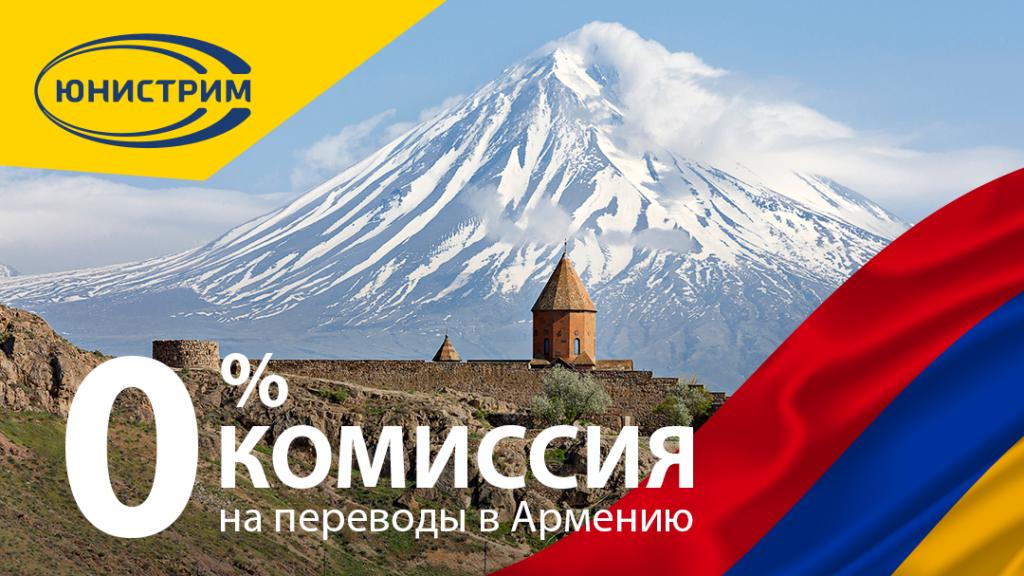 Денежные переводы в Армению: что важно знать