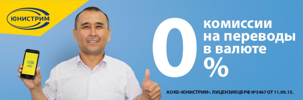 Быстрые переводы «Юнистрим»: выгодные условия и комиссия 0%
