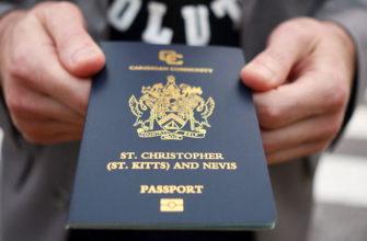 Сент-Китс и Невис: как получить гражданство и паспорт