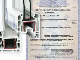 Обязательна ли сертификация окон ПВХ
