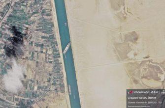 Глава «Роскосмоса» похвастался спутниковым снимком застрявшего в Суэцком канале контейнеровоза