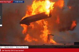 Starship SN10 Илона Маска удачно посадили, но потом он всё равно взорвался