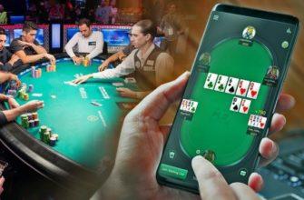 Преимущества онлайн покера