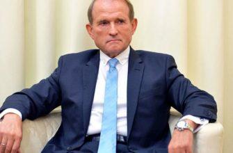 Украинский олигарх Медщведчук объявлен в розыск в связи с госизменой