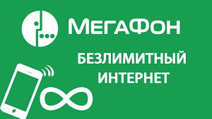 Тарифы Мегафон с интернетом