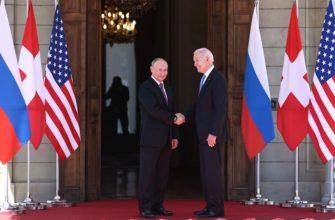 Джозеф Байден оценил встречу с российским президентом