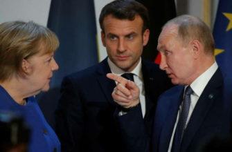Лидеры ЕС отвергли призыв Меркель и Макрона пригласить Путина на саммит
