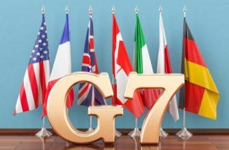Страны G7 решили обложить 15-процентным налогом крупные корпорации