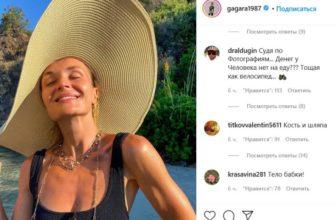 Полина Гагарина была «освистана» поклонниками в Instagram за внешность